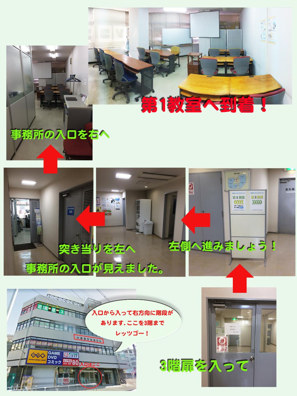 明洋ライセンススクールの第1教室